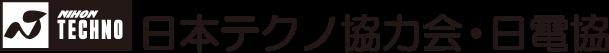 電気管理技術のエキスパート【電気の達人】、日本テクノ協力会・日電協