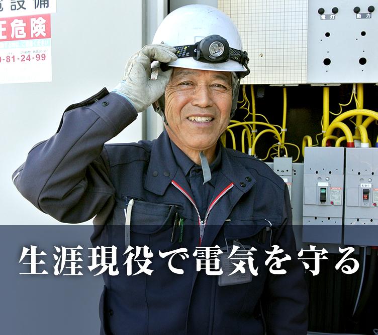 ご入会案内(電気管理技術者求人) | 日本テクノ協力会・日電協